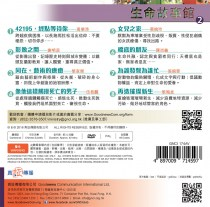 life2_dvd-inlay-cover_output-28